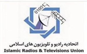 اتحادیه رادیو و تلویزیونهای اسلامی اقدام غیرقانونی آمریکا را محکوم کرد