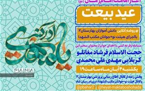 جشن آغاز امامت امام زمان ( عج) در بهارستان2 از طریق پیامرسان شاد