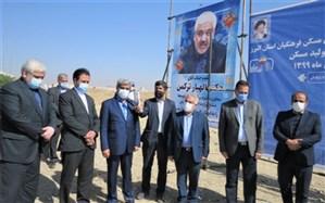 عملیات اجرایی پروژه 1000 واحدی مسکن فرهنگیان استان آغاز شد