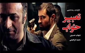 «تعبیر خواب»شهاب حسینی، در شبکه یک