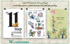 پویانماییهای کانون از جشنواره فیلم اصفهان سه جایزه دریافت کردند