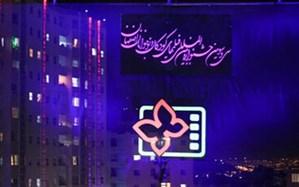 جشنواره فیلم کودک اصفهان فرصتی برای تحکیم پیوند خواهرخواندگی
