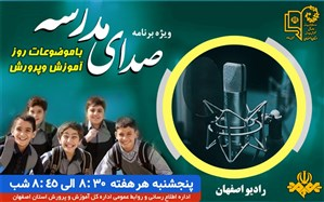 پخش ویژه برنامه صدای مدرسه  از رادیو اصفهان