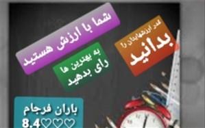 برگزاری انتخابات شورایدانش آموزی مدارس رباطکریم به صورت مجازی