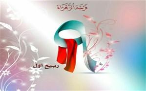 پیام مدیر آموزش و پرورش ناحیه یک شهرری بمناسبت یومالله بزرگ نهم ربیع