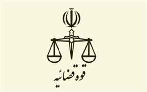 اطلاعیه قوه قضاییه در مورد پاسخ معاونت حقوقی ریاست جمهوری