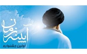 درخشش دانش آموزان استان اصفهان در اولین جشنواره فرهنگی هنری آئینه زمان