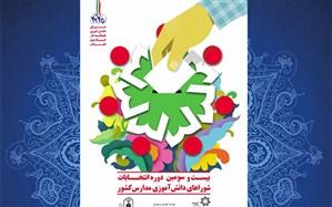 فردا، بیست و سومین دوره انتخابات شورای دانش آموزی به صورت مجازی برگزار می شود