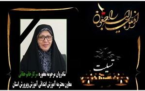 پیام تسلیت مدیرکل آموزش و پرورش آذربایجان شرقی به مناسبت درگذشت معاون آموزش ابتدایی استان