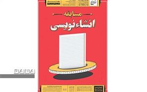 کسب مقام برتر در مسابقات انشانویسی کشوری توسط سوادآموز استان