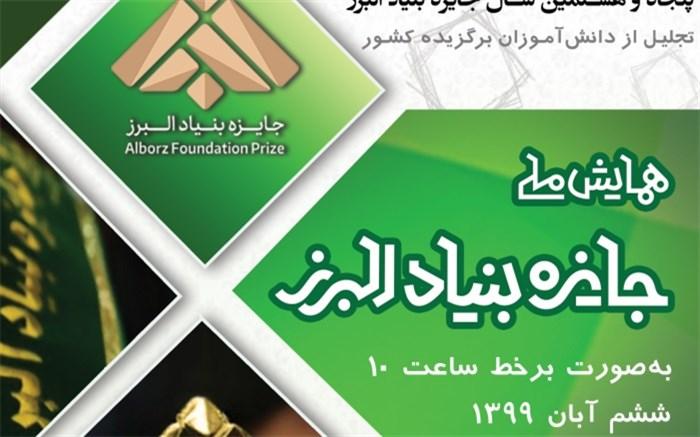 اسامی برگزیدگان همایش ملی دانشآموزی  پنجاه و هشتمین سال جایزه بنیاد البرز
