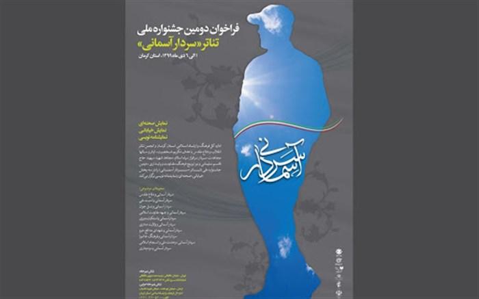 تئاتر سردار آسمانی