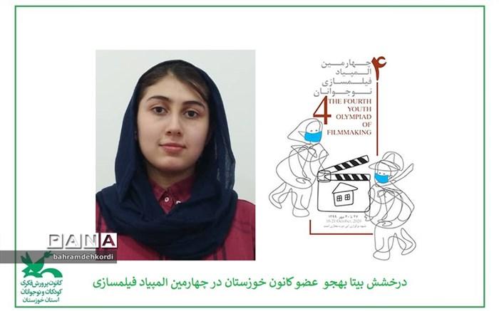 المپیاد فیلمسازی نوجوانان ایران