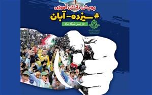 برگزاری پویش دانش آموزی هشتگ ۱۳ آبان در بستر شبکه شاد