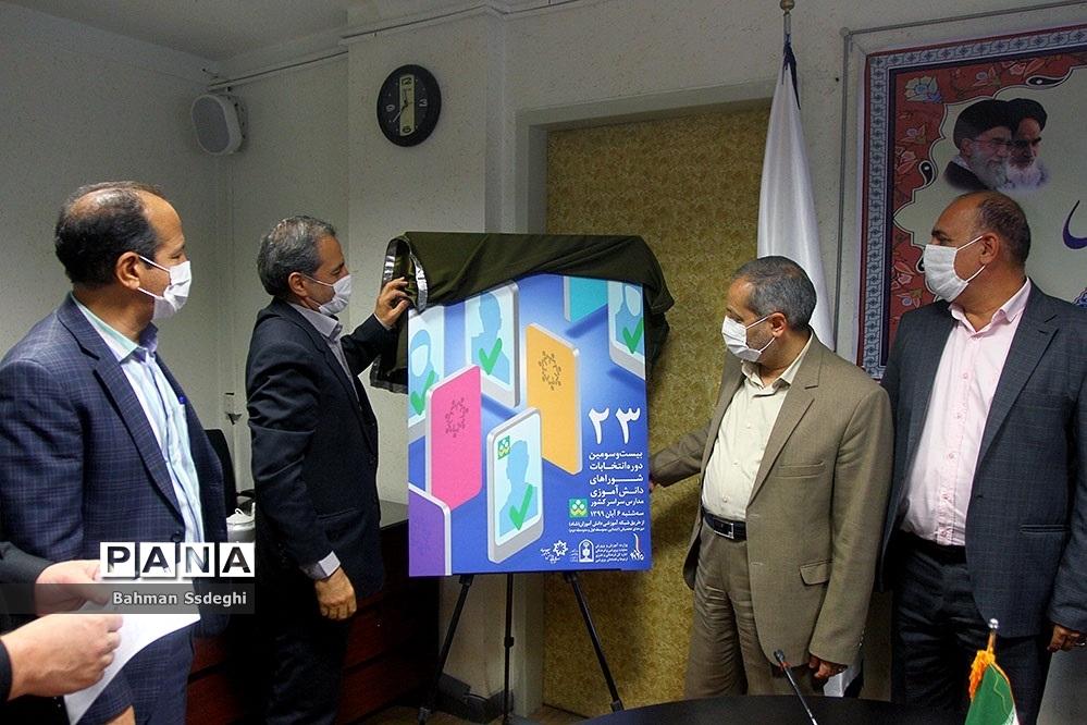 آیین رونمایی از نرم افزار انتخابات شورای دانشآموزی