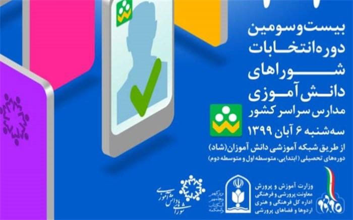 با تشکر از مشارکت شما در ۲۳ امین دوره انتخابات شوراهای دانش آموزی رای شما با موفقیت ثبت شده است، لطفا جهت مشاهده نتایج تا اتمام زمان رای گیری صبر کنید