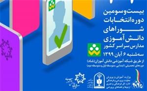 دانشآموزان به گوش باشند؛ اپلیکیشن «انتخابات شوراهای دانشآموزی» را در «شاد» نصب کنید