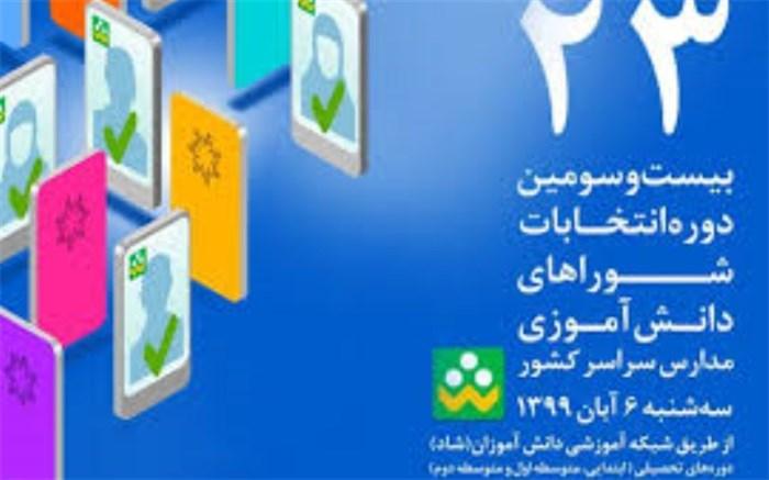 شبکه شادبستری برای انتخابات شورای دانش آموزی