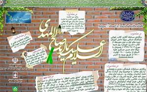 رونمایی از پوستر جشنواره مصباحالهدی در آموزش و پرورش ناحیه یک بهارستان