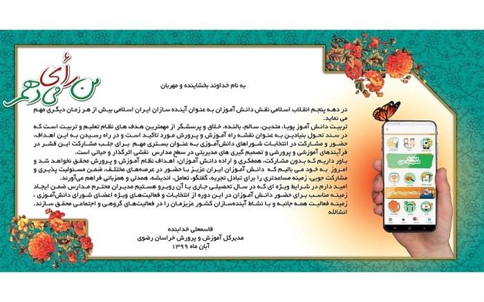 انتخابات شوراهای دانش آموزی، زمینه سازحضور آینده سازان ایران در فعالیت های اجتماعی است