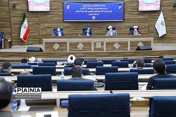 جلسه برنامهریزی هفته وحدت،13 آبان، دهه فجر در سالن استانداری خراسان شمالی