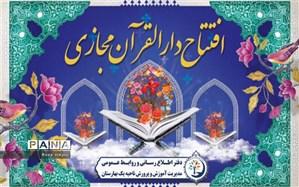 رونمایی از دار القرآن مجازی در بهارستان یک
