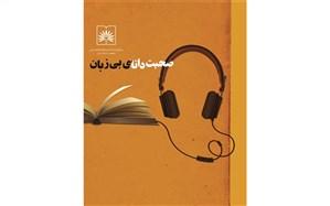 تازه های نشر برای اعضای کتابخانه ملی در طرح «صحبت دانای بی زبان» معرفی می شود