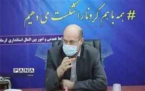 پاسخ استانداری کرمانشاه به موضوع انتقاد از درخواست منتشر شده برای تبدیل وضعیت تعدادی از کارکنان