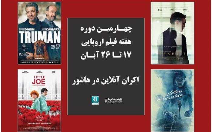 فیلم های خارجی در هاشور