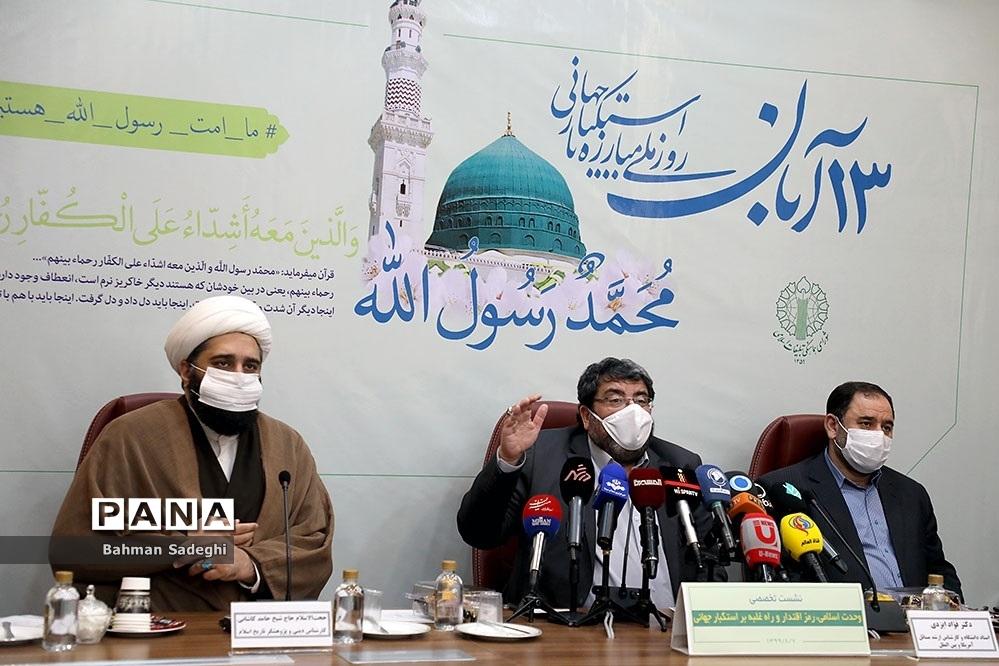 نشست تخصصی وحدت اسلامی ، رمز اقتدار و راه غلبه بر استکبار جهانی
