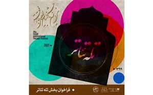 انتشار فراخوان بخش تلهتئاتر و گزارش صحنهای جشنواره سی و نهم فجر