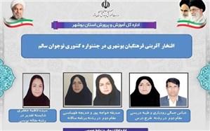 افتخارآفرینی فرهنگیان بوشهری در جشنواره کشوری نوجوان سالم