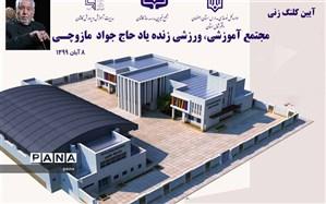 عملیات ساخت یک مجتمع ورزشی و آموزشی در کاشان آغاز شد