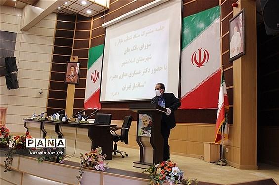 جلسه مشترک ستاد تنظیم بازار و شورای بانکهای اسلامشهر