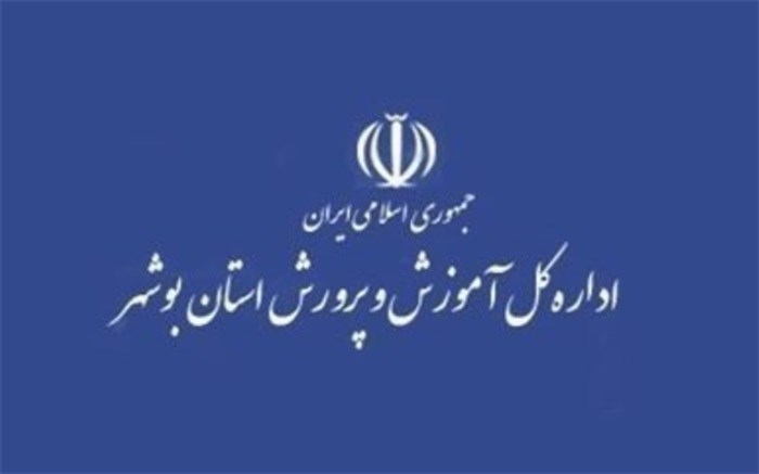 تمدید تعطیلی آموزش حضوری در مدارس استان بوشهر