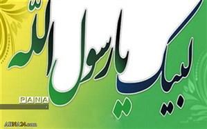 پیام مشترک مدیرکل آموزش و پرورش استان کرمان و مسئول سازمان بسیج فرهنگیان استان در پی اهانت به پیامبر اسلام صلوات الله علیه