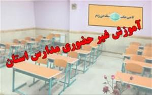 فعالیت مدارس برخی مناطق استان چهارمحال و بختیاری کاملا غیرحضوری شد