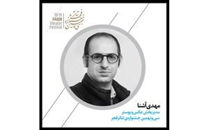 مدیر بخش «مسابقه و نمایشگاه عکس و پوستر تئاتر» جشنواره تئاتر فجر معرفی شد