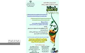 مسابقه مجازی  محمد(ص)؛  پیامبر انسانیت و منادی رحمت در منطقه چهار