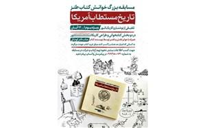 """برگزاری مسابقه بزرگ خوانش کتاب """"تاریخ مستطاب آمریکا"""" ویژه دانشآموزان  در فارس"""