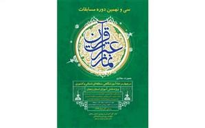 سی و نهمین دوره مسابقات قرآن، عترت و نماز دانش آموزی برگزار می شود
