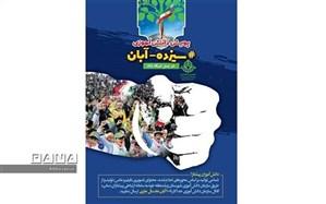برگزاری پویش دانش آموزی 13 آبان در شهرستان بجنورد