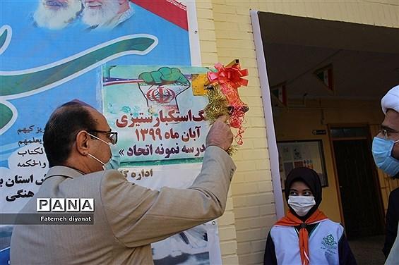 نواختن زنگ استکبار ستیزی در مدارس بوشهر