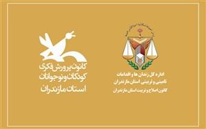 خدمات کانون پرورش فکری در کانون اصلاح و تربیت توسعه مییابد