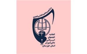 بیانیه اتحادیه انجمن های اسلامی دانش آموزان استان خوزستان بمناسبت هفته دانش آموز