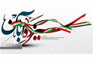 پیام مدیرکل آموزش و پرورش استان خراسان شمالی به مناسبت 13 آبان