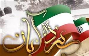 پرچم 13 آبان به عنوان نماد مقاومت جاودان این ملت همواره برافراشته باقی میماند