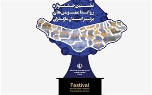 کرونا اختتامیه جشنواره روابطعمومیهای برتر مازندران را به تعویق انداخت