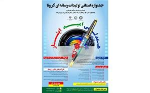 جشنواره تولیدات رسانهای کرونا در مازندران فراخوان داد