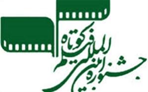 فیلم کوتاه جشنواره ای که میزبان ایران و جهان است
